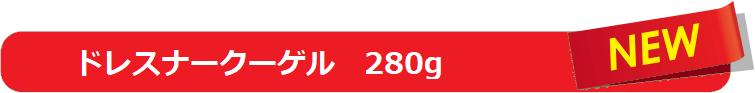 バニラキップフェル 100g