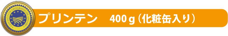 プリンテン 400g(化粧缶入り)