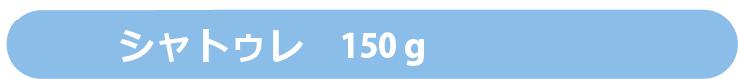 シャトゥレ 赤 150g
